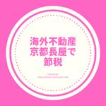 「京都の長屋」で節税!海外不動産と比べてどちらがお得?